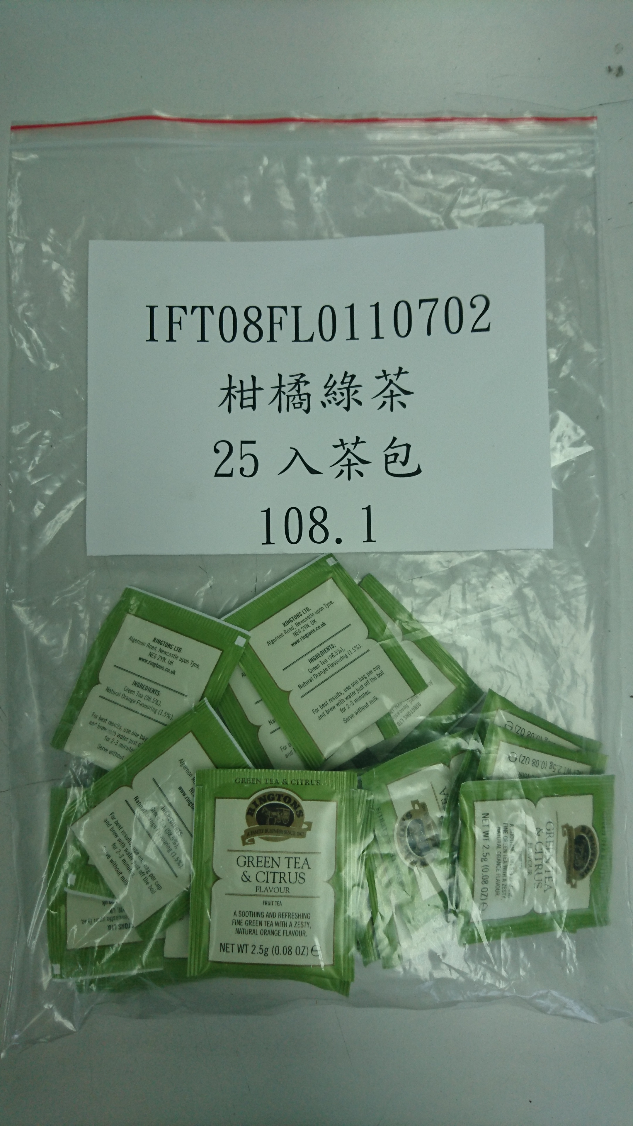 RT 柑橘綠茶25入茶包(RI GREEN TEA & CITRUS INFUSION 25S)